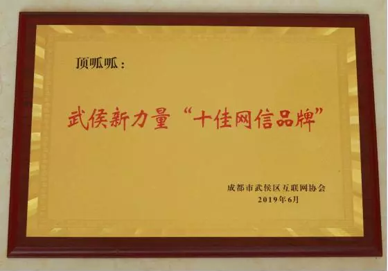 """喜讯!科技赋能企业服务?顶呱呱荣获成都首批""""十佳网信"""""""