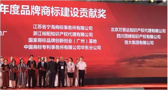 顶呱呱旗下顶峰知识产权荣获2019中国国际商标品牌节两项大奖