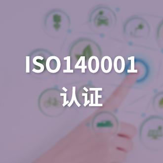 ISO140001认证