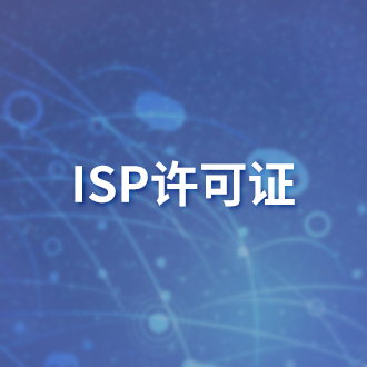 ISP许可证