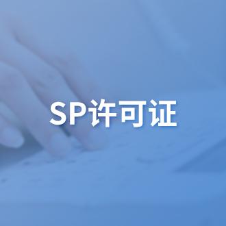SP许可证